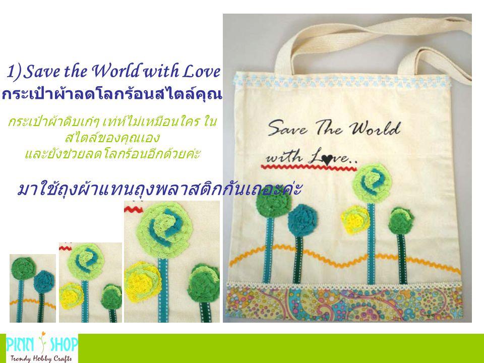 1) Save the World with Love กระเป๋าผ้าลดโลกร้อนสไตล์คุณ