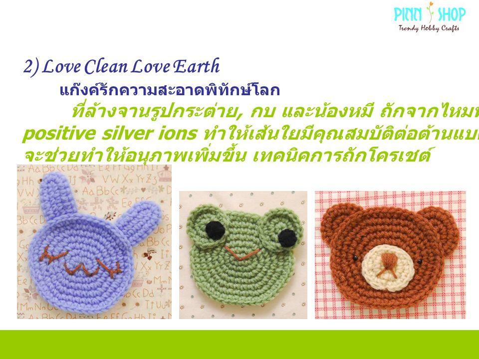 2) Love Clean Love Earth แก๊งค์รักความสะอาดพิทักษ์โลก. ที่ล้างจานรูปกระต่าย, กบ และน้องหมี ถักจากไหมพรมที่มีส่วนผสมของ.