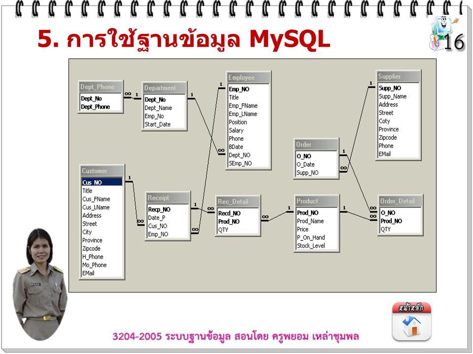 5. การใช้ฐานข้อมูล MySQL