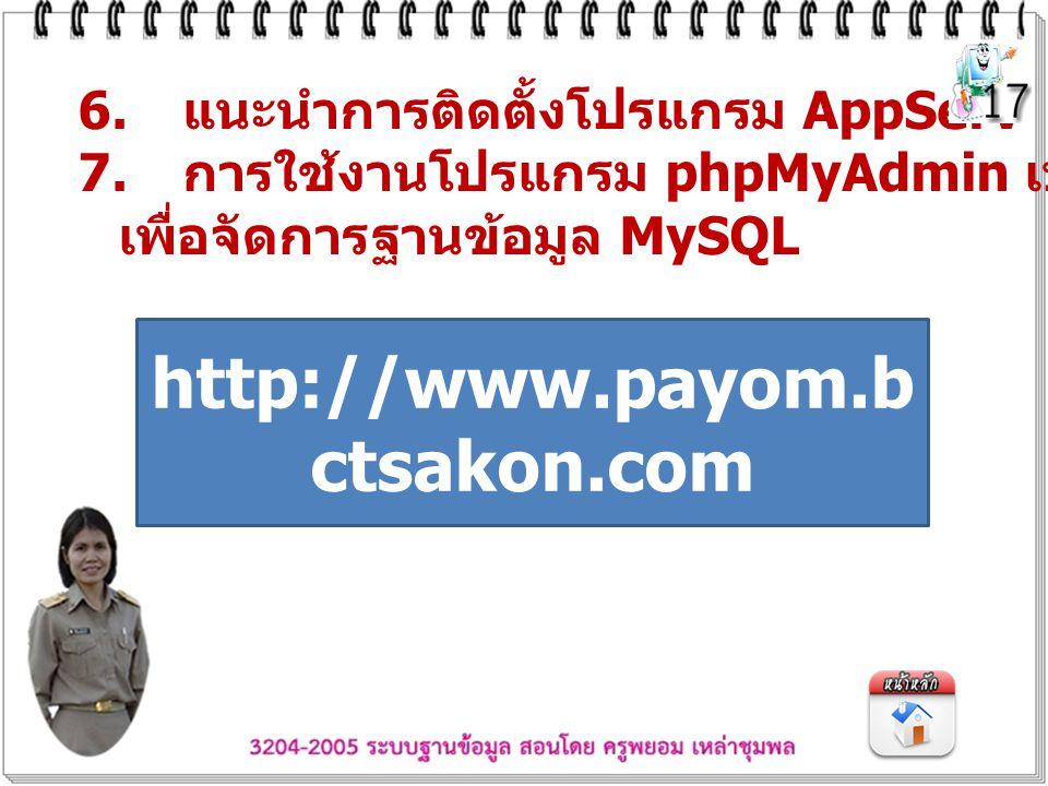http://www.payom.bctsakon.com 6. แนะนำการติดตั้งโปรแกรม AppServ