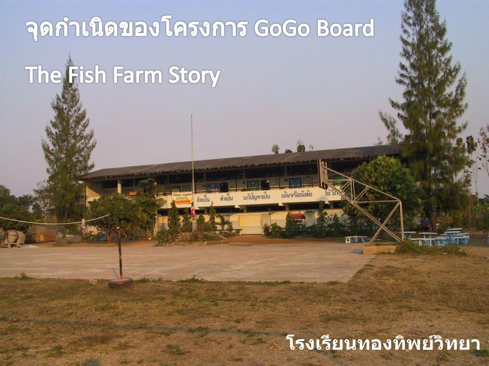 จุดกำเนิดของโครงการ GoGo Board The Fish Farm Story