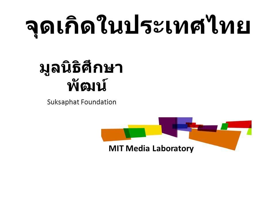 จุดเกิดในประเทศไทย มูลนิธิศึกษาพัฒน์ MIT Media Laboratory