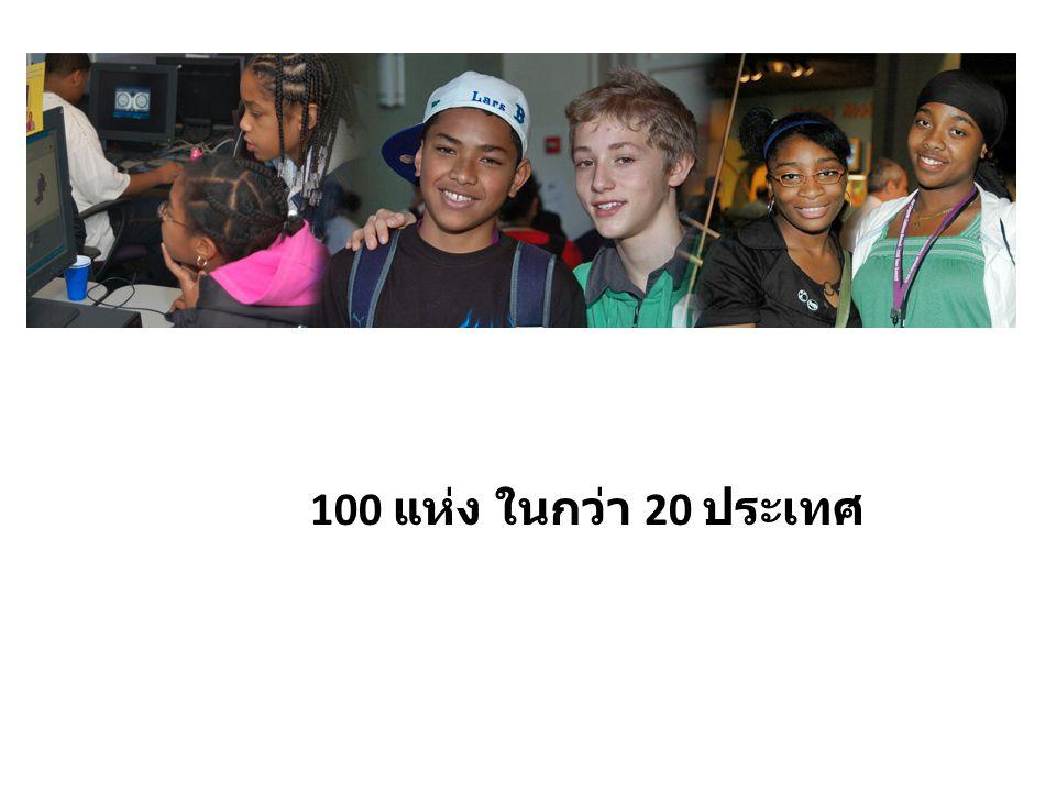 100 แห่ง ในกว่า 20 ประเทศ