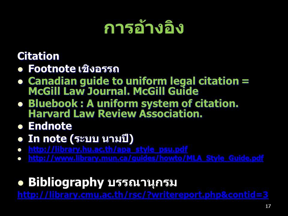 การอ้างอิง Bibliography บรรณานุกรม Citation Footnote เชิงอรรถ