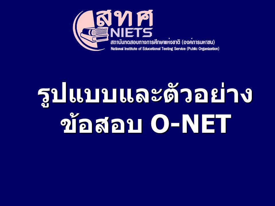 รูปแบบและตัวอย่าง ข้อสอบ O-NET