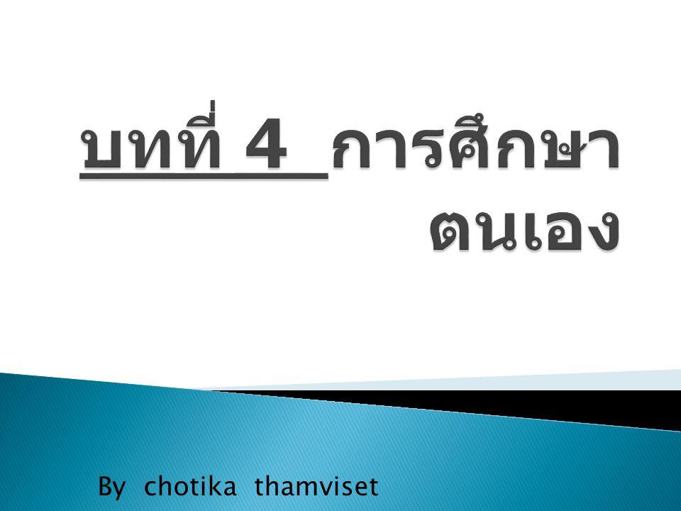 บทที่ 4 การศึกษาตนเอง By chotika thamviset
