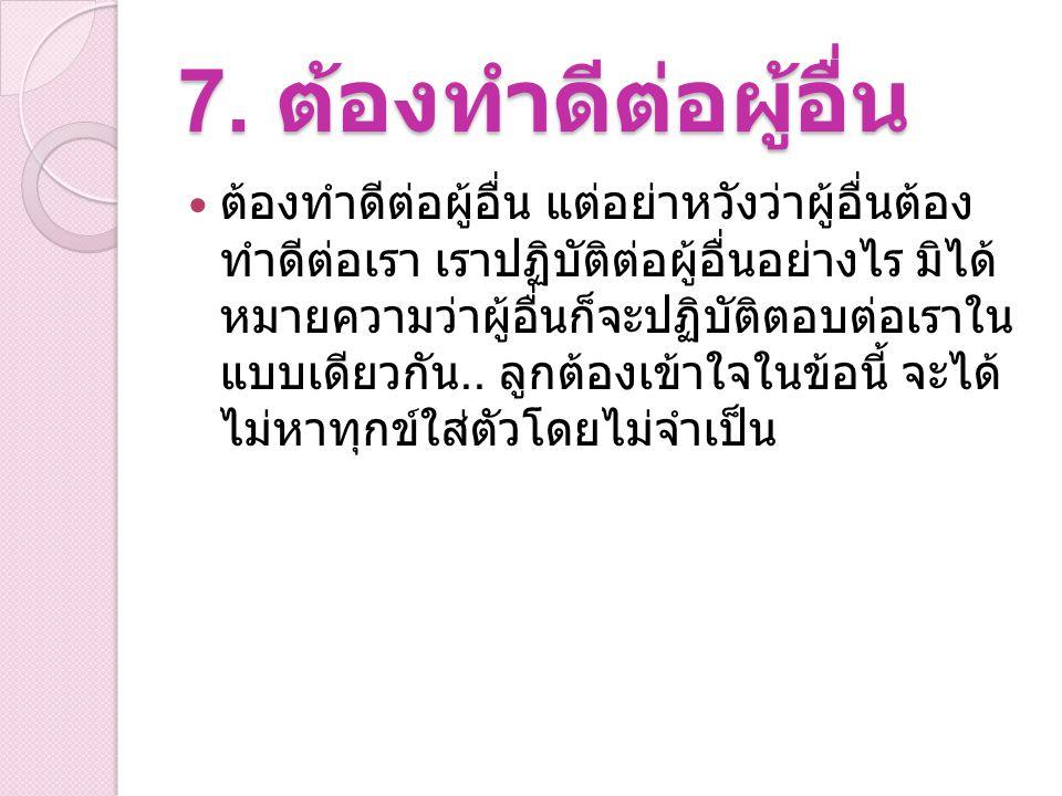 7. ต้องทำดีต่อผู้อื่น