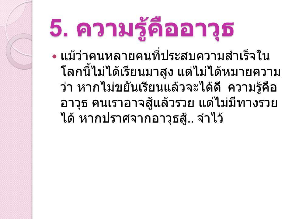 5. ความรู้คืออาวุธ