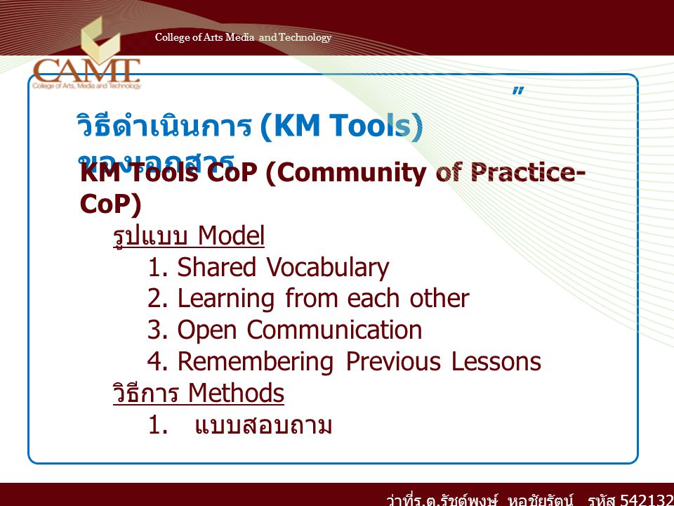 วิธีดำเนินการ (KM Tools) ของเอกสาร