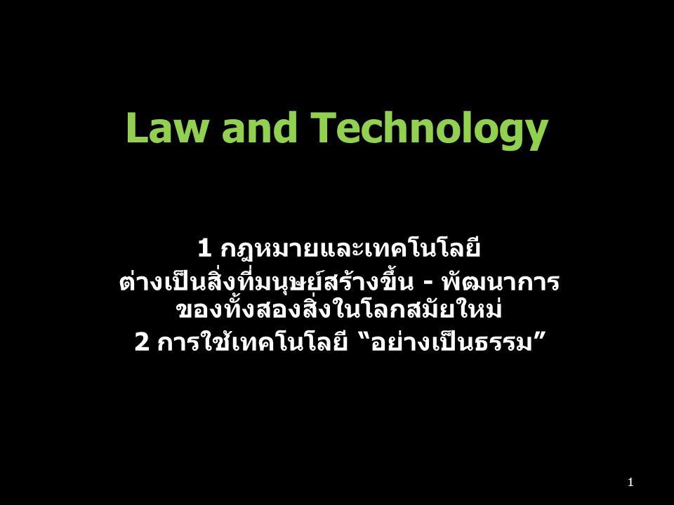 Law and Technology 1 กฎหมายและเทคโนโลยี