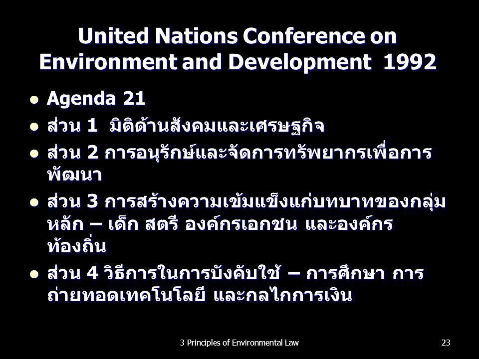 United Nations Conference on Environment and Development 1992