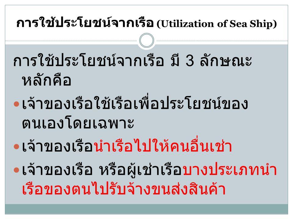 การใช้ประโยชน์จากเรือ (Utilization of Sea Ship)