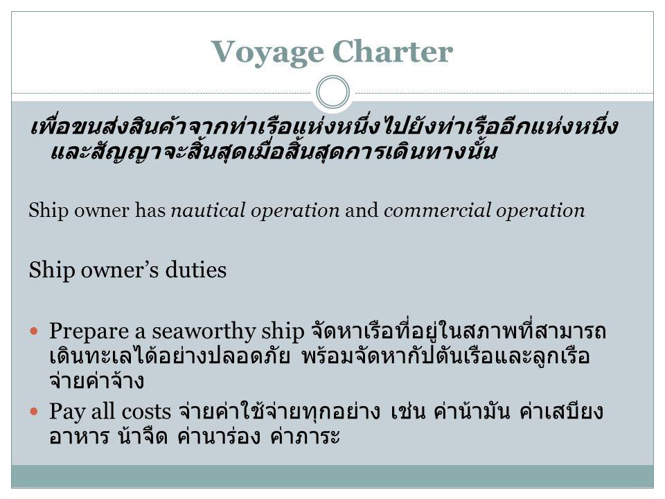 Voyage Charter เพื่อขนส่งสินค้าจากท่าเรือแห่งหนึ่งไปยังท่าเรืออีกแห่งหนึ่งและสัญญาจะสิ้นสุดเมื่อสิ้นสุดการเดินทางนั้น.