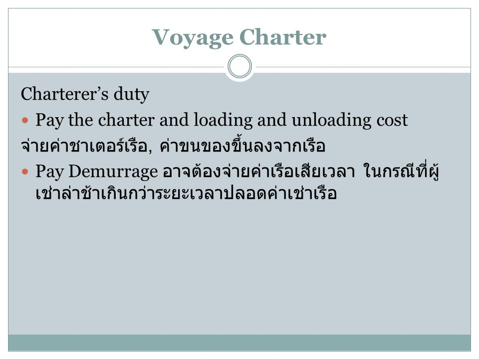 Voyage Charter Charterer's duty