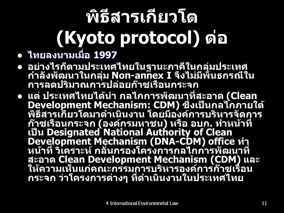 พิธีสารเกียวโต (Kyoto protocol) ต่อ