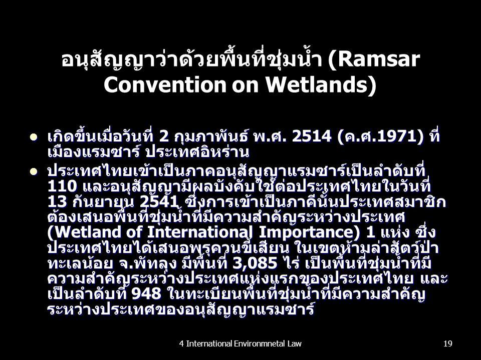อนุสัญญาว่าด้วยพื้นที่ชุ่มน้ำ (Ramsar Convention on Wetlands)