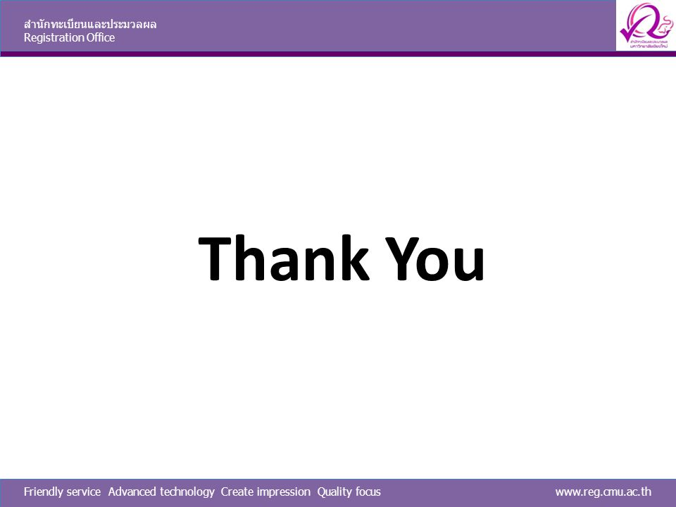 Thank You สำนักทะเบียนและประมวลผล Registration Office