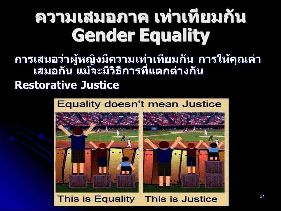 ความเสมอภาค เท่าเทียมกัน Gender Equality