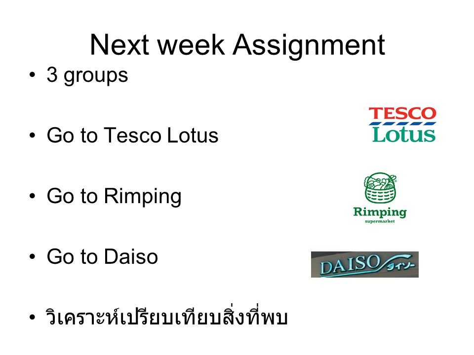 Next week Assignment 3 groups Go to Tesco Lotus Go to Rimping