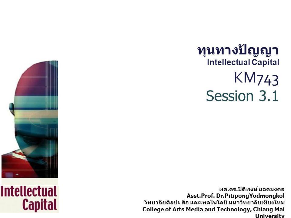 ทุนทางปัญญา Intellectual Capital KM743 Session 3.1