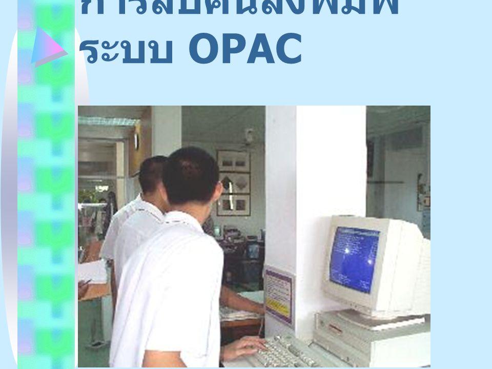 การสืบค้นสิ่งพิมพ์ระบบ OPAC