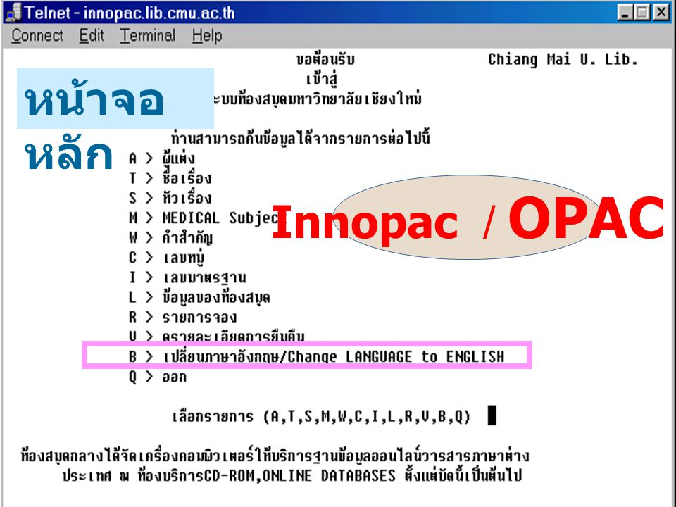หน้าจอหลัก Innopac / OPAC