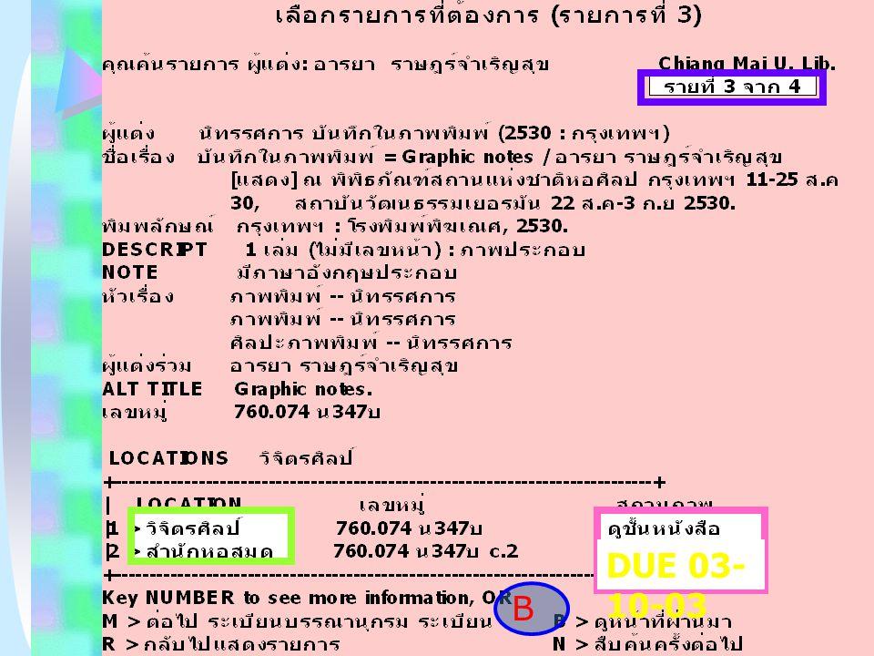 DUE 03-10-03 B