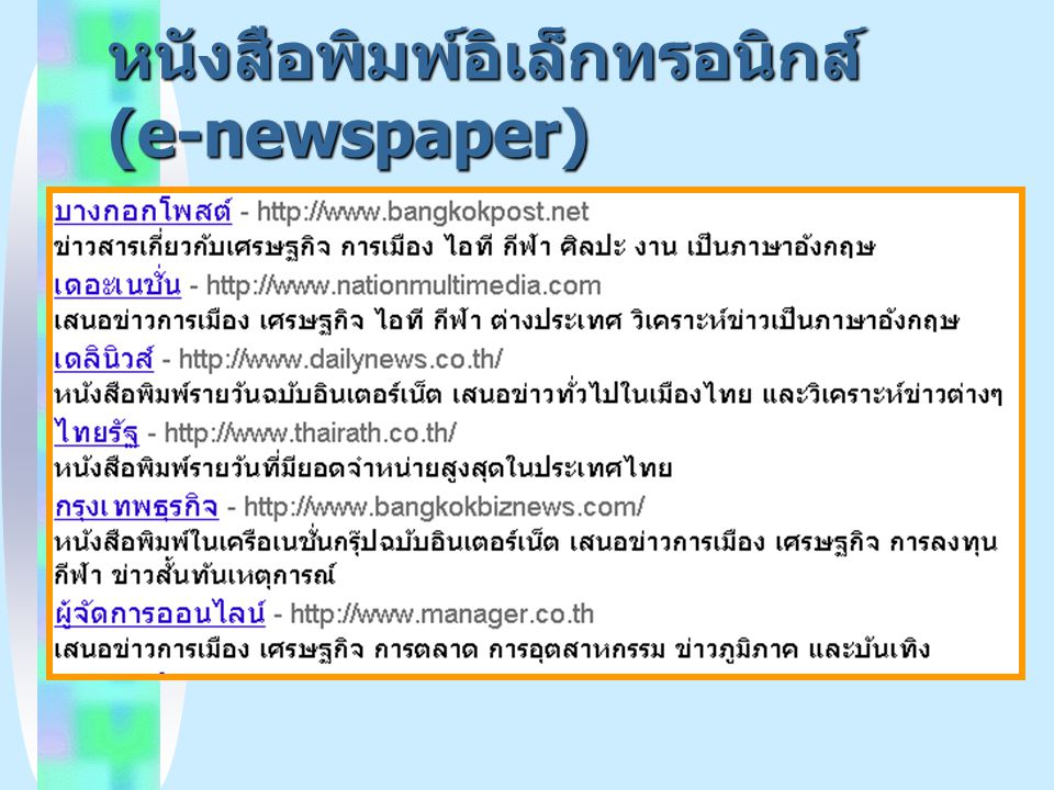 หนังสือพิมพ์อิเล็กทรอนิกส์ (e-newspaper)