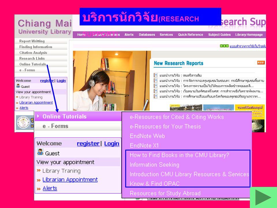บริการนักวิจัย(RESEARCH SUPPORT)