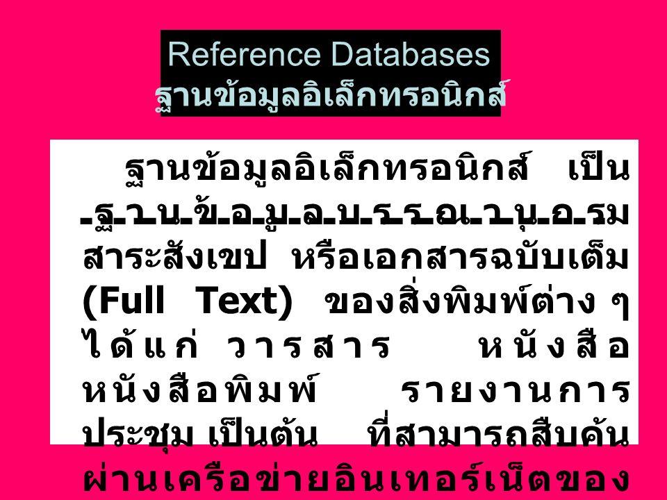 Reference Databases ฐานข้อมูลอิเล็กทรอนิกส์