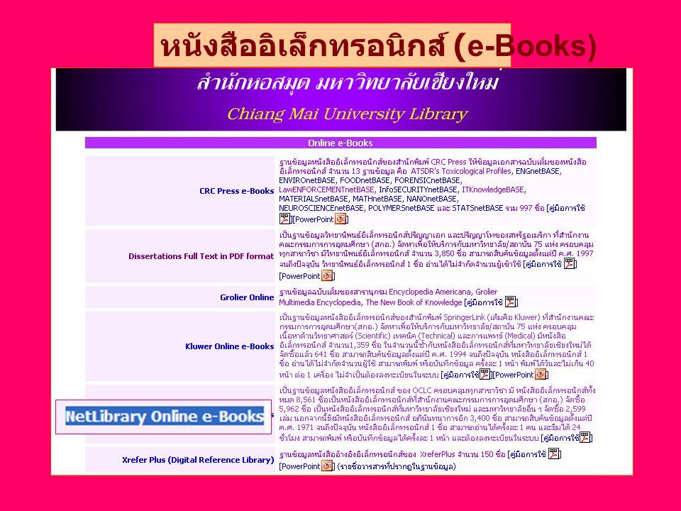 หนังสืออิเล็กทรอนิกส์ (e-Books)