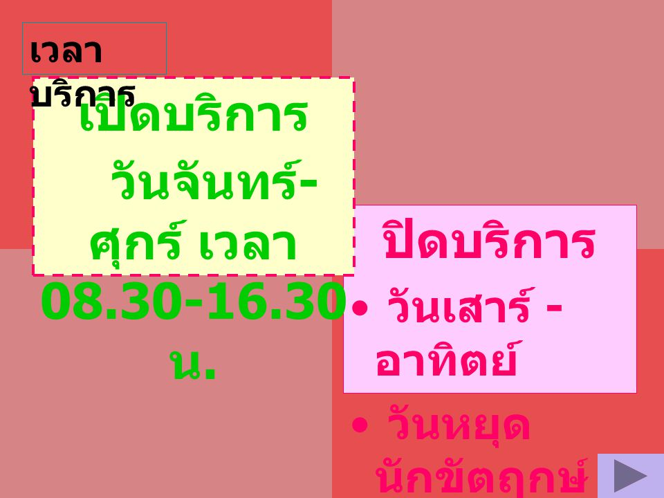วันจันทร์-ศุกร์ เวลา 08.30-16.30 น.