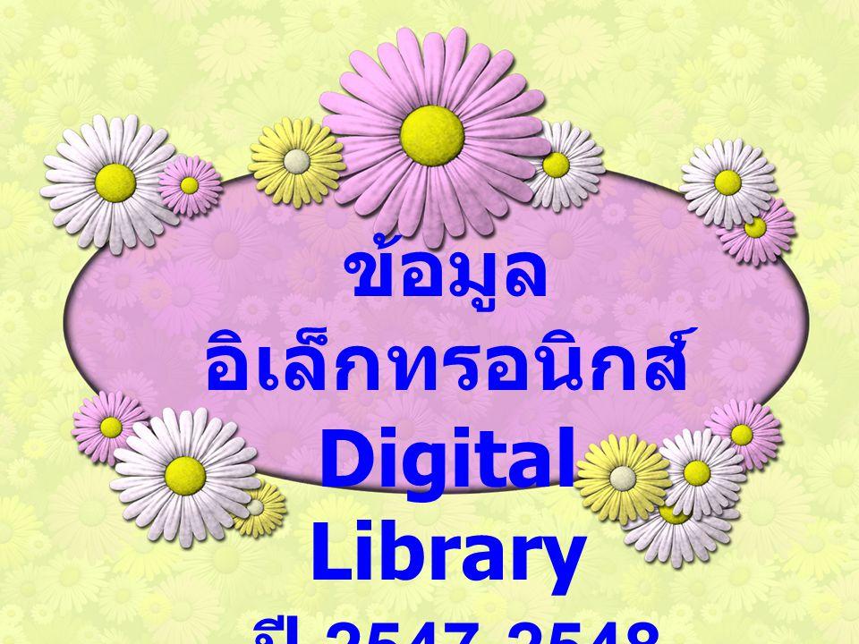 ข้อมูลอิเล็กทรอนิกส์ Digital Library ปี 2547-2548