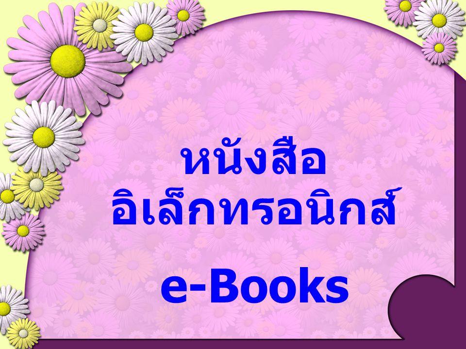 หนังสืออิเล็กทรอนิกส์
