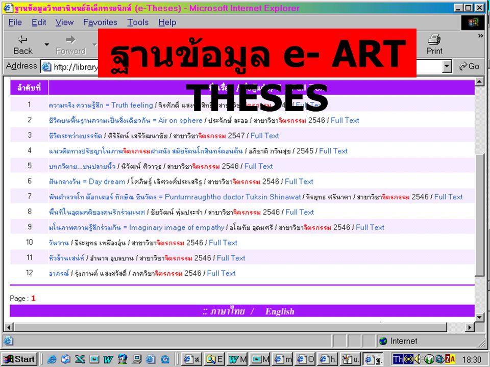 ฐานข้อมูล e- ART THESES