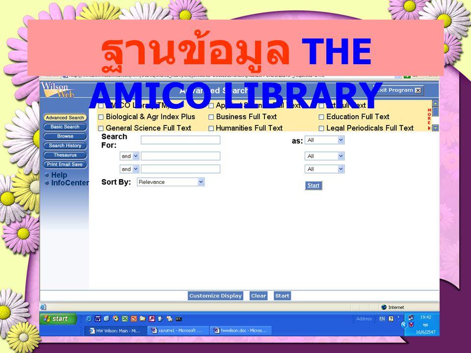 ฐานข้อมูล THE AMICO LIBRARY