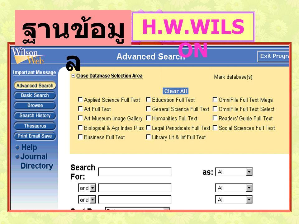 ฐานข้อมูล H.W.WILSON