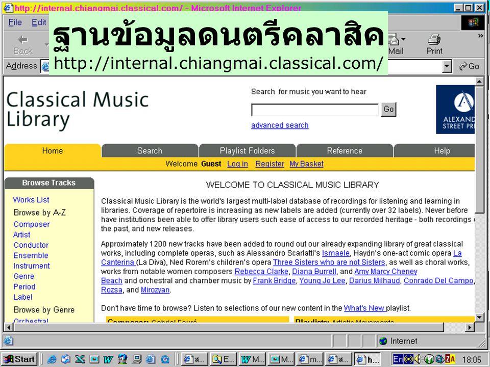 ฐานข้อมูลดนตรีคลาสิค