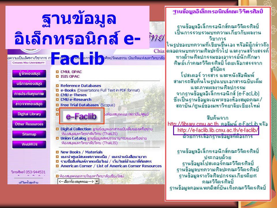 ฐานข้อมูลอิเล็กทรอนิกส์ e-FacLib
