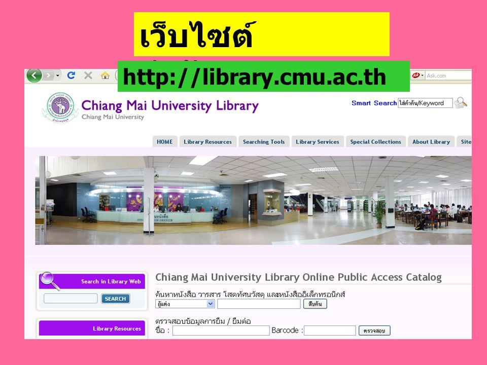 เว็บไซต์สำนักหอสมุด http://library.cmu.ac.th