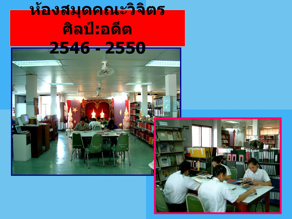 ห้องสมุดคณะวิจิตรศิลป์:อดีต 2546 - 2550