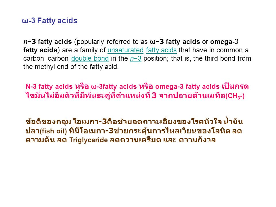 ω-3 Fatty acids