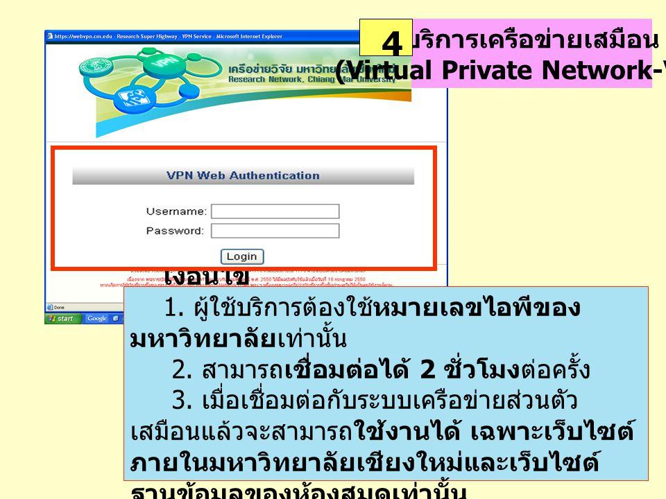 บริการเครือข่ายเสมือน (Virtual Private Network-VPN)