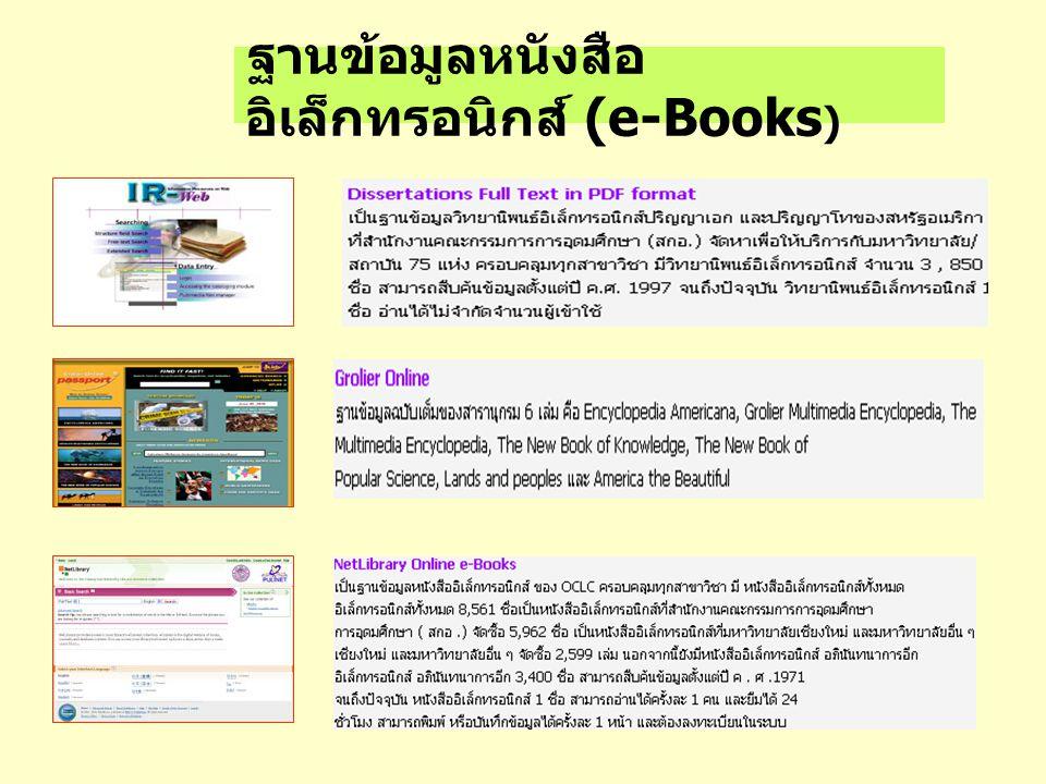 ฐานข้อมูลหนังสืออิเล็กทรอนิกส์ (e-Books)
