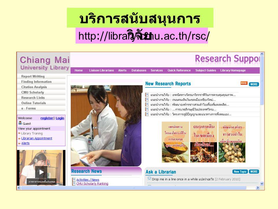บริการสนับสนุนการวิจัย