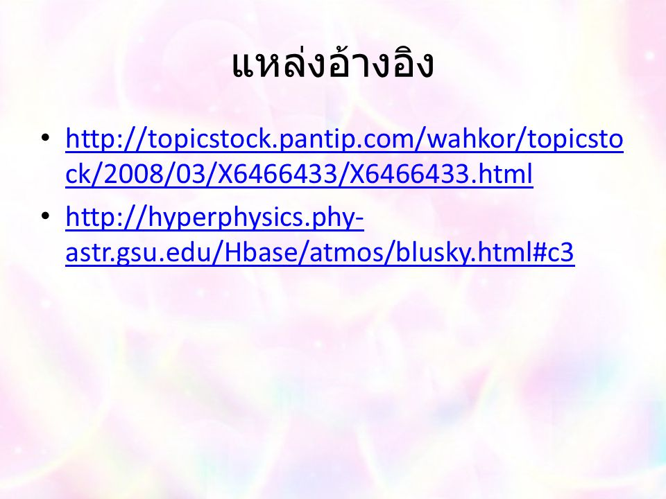 แหล่งอ้างอิง http://topicstock.pantip.com/wahkor/topicstock/2008/03/X6466433/X6466433.html.