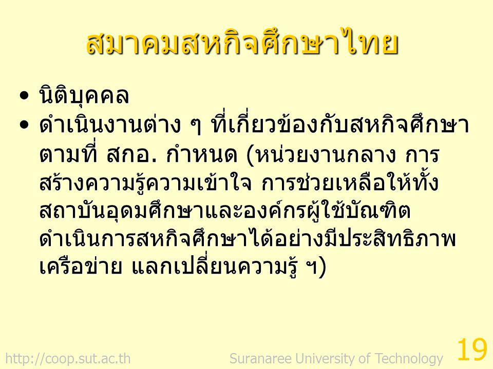 สมาคมสหกิจศึกษาไทย 19 นิติบุคคล