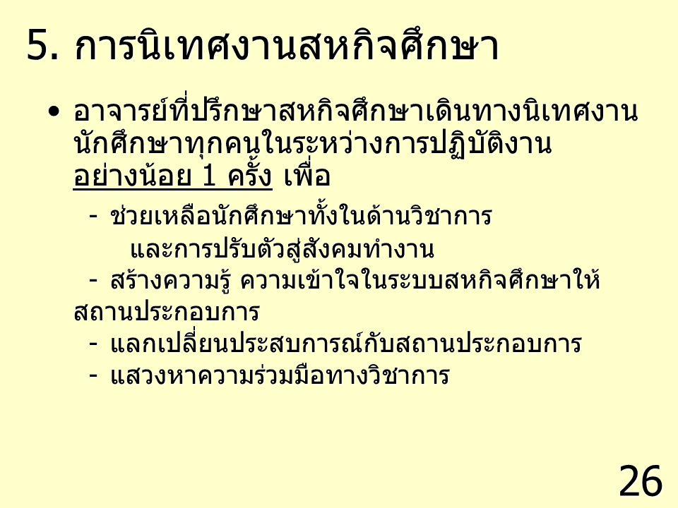 5. การนิเทศงานสหกิจศึกษา