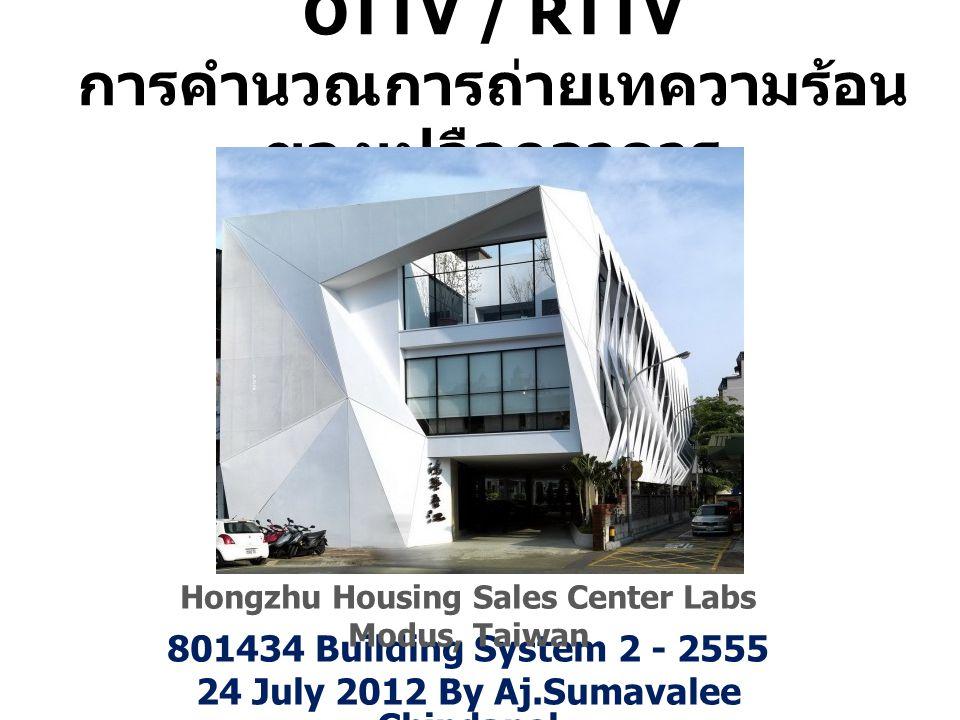 OTTV / RTTV การคำนวณการถ่ายเทความร้อนของเปลือกอาคาร