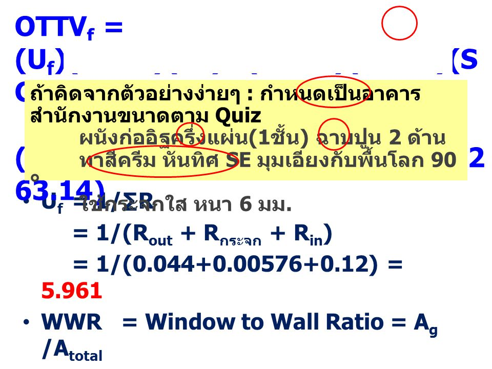 OTTVf = (Uf)(WWR)(dT)+(WWR)(SHGC)(SC)(ESR). = (5. 961)(0. 4)(5)+(0